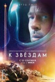 К звёздам постер плакат