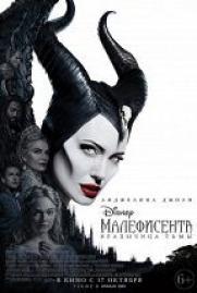 Малефисента: Владычица тьмы постер плакат