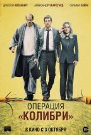 "Операция ""Колибри"" постер плакат"