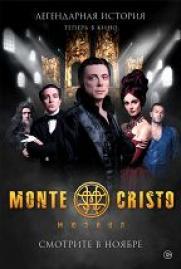 Монте-Кристо постер плакат