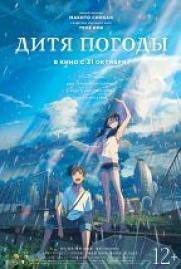 Дитя погоды постер плакат