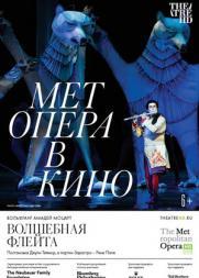 Волшебная флейта. Мет Опера постер плакат