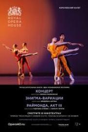 ROH балет:... постер плакат