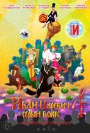 Иван Царевич и Серый Волк-4 постер плакат