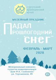 Музейный праздник «Падал прошлогодний снег», 6+ постер плакат