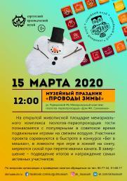 Проводим зиму с Сургутским краеведческим музеем!  постер плакат