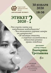 Встреча «Этикет 2020 -?» в рамках проекта «Авторский четверг» постер плакат
