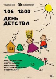 День детства постер плакат