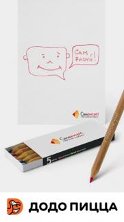 Традиционный творческий конкурс на открытках «Самрисуй!» Победителю — пицца от удивительной пиццерии «Додо Пицца»!  постер плакат