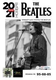 Трибьют ШОУ группы The Beatles постер плакат