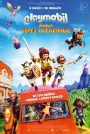Playmobil Фильм: Через вселенные постер плакат