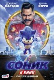 Соник в кино постер плакат