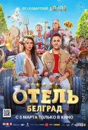 "Отель ""Белград"" постер плакат"