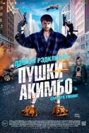 Пушки Акимбо постер плакат