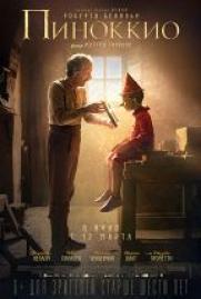 Пиноккио постер плакат