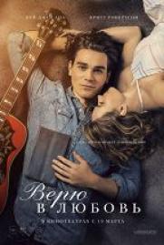 Верю в любовь постер плакат