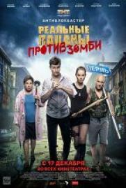 Реальные пацаны против Зомби постер плакат