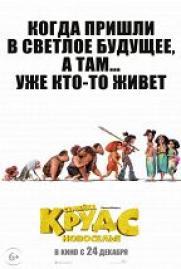 Семейка Крудс: Новоселье постер плакат