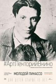 #АртЛекторийВкино: Молодой Пикассо постер плакат