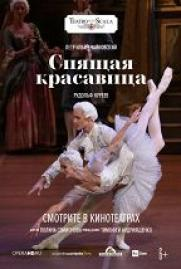La Scala: Спящая красавица постер плакат