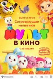 МУЛЬТ в кино. Выпуск № 122 постер плакат