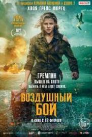 Воздушный бой постер плакат