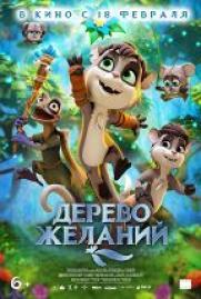 Дерево желаний постер плакат
