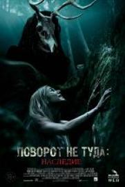 Поворот не туда: Наследие постер плакат