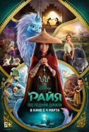 Райя и последний дракон постер плакат
