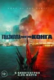 Годзилла против Конга постер плакат