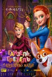 Ганзель, Гретель и Агентство Магии постер плакат