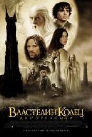 Властелин колец: Две крепости постер плакат