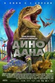 Дино-Дана постер плакат
