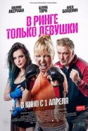 В ринге только девушки постер плакат