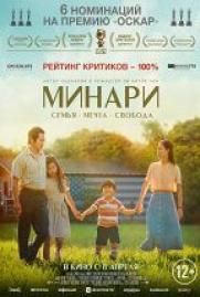 Минари постер плакат