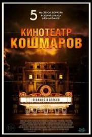 Кинотеатр кошмаров постер плакат