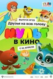 МУЛЬТ в кино. Выпуск № 125 постер плакат