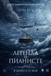 Легенда о пианисте постер плакат