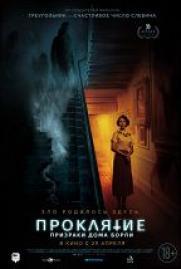 Проклятие: Призраки дома Борли постер плакат