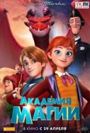 Академия магии постер плакат