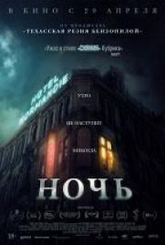 Ночь постер плакат