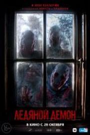 Ледяной демон постер плакат