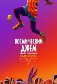 Космический джем: Новое поколение постер плакат