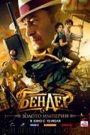 Бендер: Золото Империи постер плакат