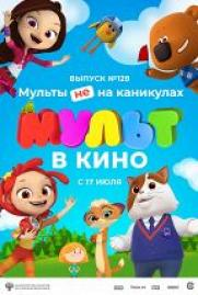 МУЛЬТ в кино. Выпуск № 128 постер плакат