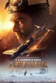 Летчик постер плакат