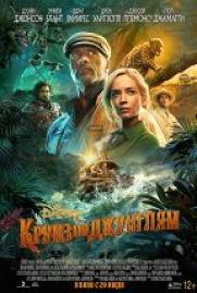 Круиз по джунглям постер плакат