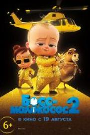 Босс-молокосос-2 постер плакат