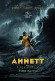 Аннетт постер плакат