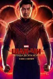 Шан-Чи и легенда десяти колец постер плакат